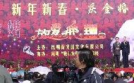晋龙园2008新年新春-庆金婚